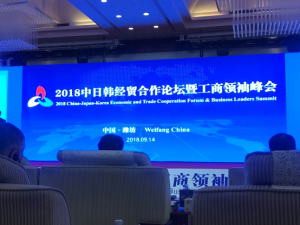 Beroni Group was invited to participate in the China-Japan-Korea Economic and Trade Cooperation Forum & Business Leaders Summit