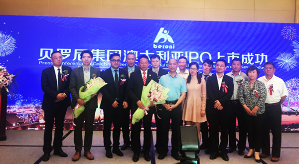 Chairman Zhang Boqing of Beroni Group took photos with attending guests