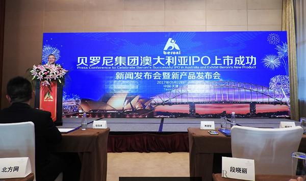 香港展腾投资集团董事局主席高健智先生发言