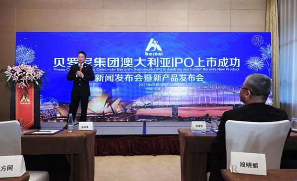 贝罗尼集团董事局主席张伯清先生发言