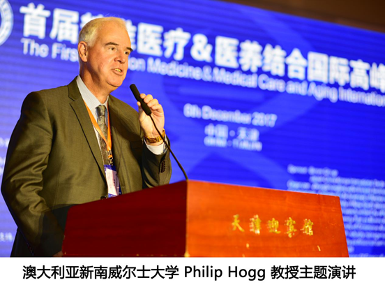 The professor of University of New South Wales-Philip Hogg made a keynote speech