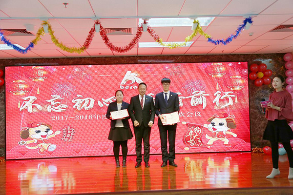 Chairman Zhang Boqing awarded certificates to the most outstanding staff in 2017