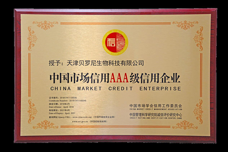 "Tianjin Beroni Biotechnology Co., Ltd. wins the title of ""China Market Credit Enterprise"""