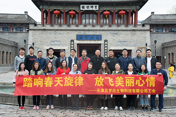 Activity of Beroni Group —— A Trip To Beijing WTown
