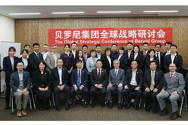 The Global Strategic Conference of Beroni Group was held successfully in Tokyo, Japan from 30th September 2018 to 4th October 2018, which were attended by Mr. Jacky Zhang, Executive Chairman of Beroni Group, other directors and senior management from Australia, Japan and China.
