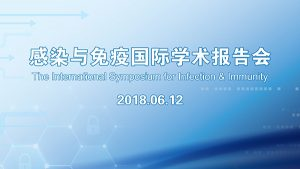The International Symposium for Infection & Immunity will be held