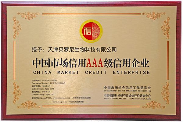 "Tianjin Beroni Biotechnology Co., Ltd. wins the title of ""China Market Credit Enterprise""."