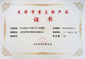 "Beroni Group got the certificate of ""Tianjin Key New Product"" for its independently innovative product"