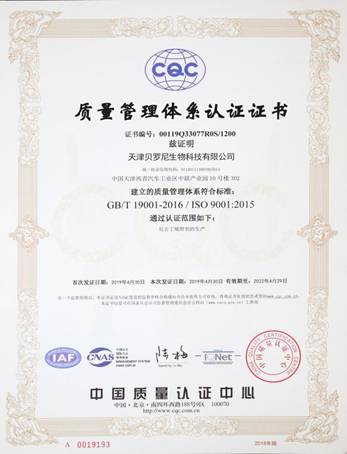 ISO9001 Quality Management System Certificate (Chinese version)