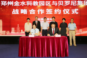 Beroni Group Expands Into Strategic Relationship With Jinshui Science & Education Park In Zhengzhou, China