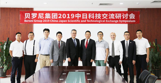 Successful Conclusion to Beroni Group's 2019 China-Japan Scientific and Technological Exchange Symposium