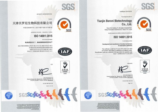 ISO14001 Environmental Management System Certificate (Chinese version and English version)
