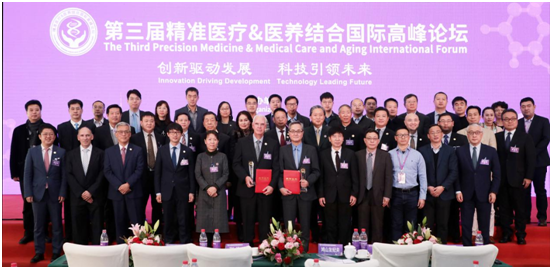 Successful Conclusion to the Third Precision Medicine & Medical Care and Aging International Forum