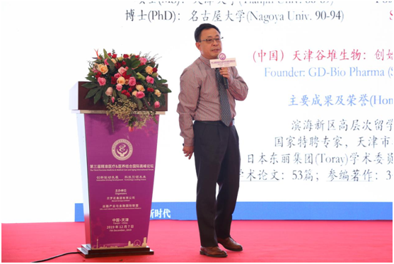 Prof. Qingzhi Gao of School of Pharmaceutical Science and Technology of Tianjin University --- Innovation driven new technology for targeted diagnosis and therapeutic drug R&D