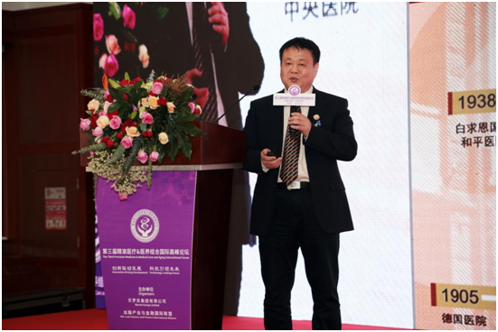 Mr. Zhijian Zheng, Director of Department of Acupuncture and Massage, Beijing Hospital, National Health and Family Planning Commission of PRC --- Traditional Chinese Medicine and Precision Medicine