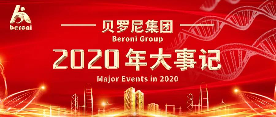 Major Events of Beroni Group Limited in 2020