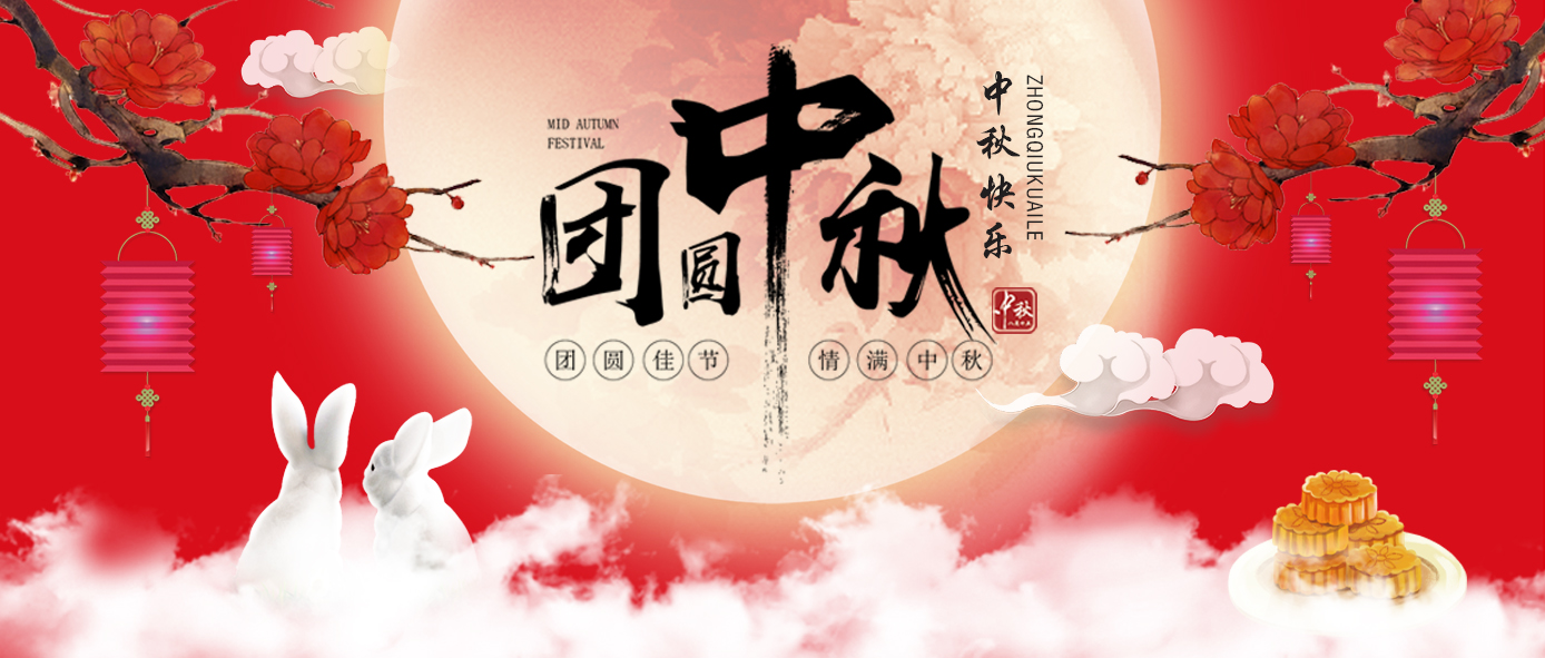 Read more about the article Beroni Group Wishing You Happy Mid-Autumn Festival!