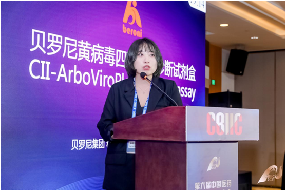 Miss. Jie Yang, project manager of the International R&D Center for Precision Medicine of Beroni Group introducing CII-ArboViroPlex rRT-PCR assay